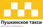 Пушкинское Такси